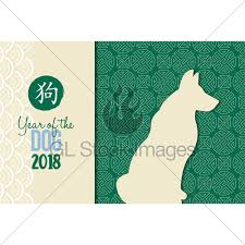 chinese new year 2018 dog greeting card gl stock images