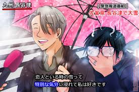 Special Feeling Meme - victor being in the snow with my lover like wingz