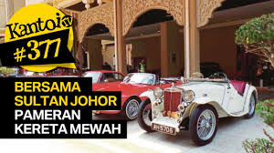kereta mewah sehari bersama sultan johor pameran kereta mewah youtube