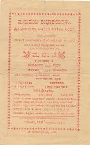 wedding quotes kannada what are the best wedding invitation wordings in kannada quora