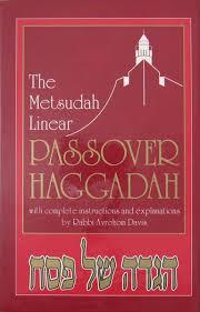 a passover haggadah linear passover haggadah