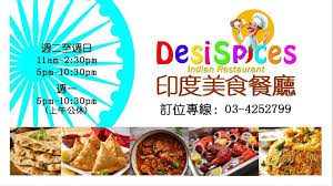 騅ier de cuisine spices indian restaurant cuisine home