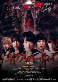 film japan sub indo video rina ikoma screams trailer and poster for corpse party live