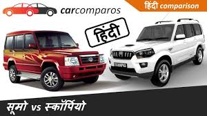 tata sumo modified sumo gold vs scorpio hindi स म v s स क र प य