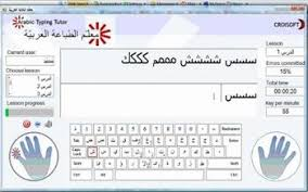 free typing full version software download all the touch typing tutors freeware shareware online direct