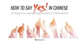 Bathroom In Chinese Characters How To Say U0027yes U0027 In Chinese 18 Ways To Express Agreement In