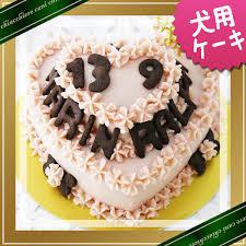 birthday cake for dogs cani rakuten global market pink heart cake torta di malika quot