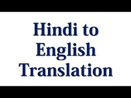 learn hindi online hindi to english translation part 1 youtube