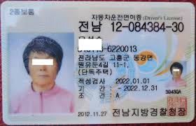 Forklift Operator Certification Card Template Driving License In South Korea Wikipedia