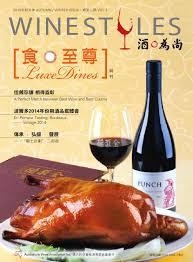 po麝e de cuisine winestyles酒為尚2015 autumn winter 食至尊 特刊 vol 3 by
