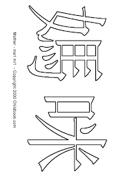 chinese coloring pages children chinese characters