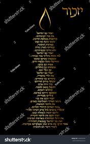 yizkor prayer in vector yizkor prayer holocaust victims hebrew stock photo photo