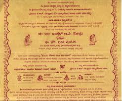 hindu wedding invitations templates wedding invitation cards kannada unique kannada wedding card