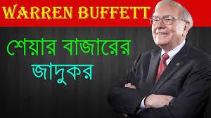 Warren Buffet Autobiography by Warren Buffett Success Story In Bengali Biography Success