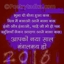 happy new year sms in for 2016 happy new year 2017