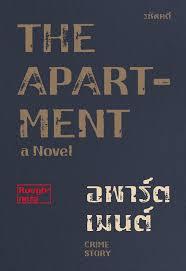 Wabi Sabi Book Wisit Potiwat