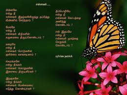 wedding wishes kavithai in tamil kadhal kavithaigal tamil poems kavithaigal sylvianism