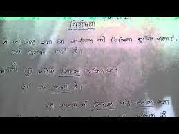 व श षण part 1 visheshan learn hindi grammar visheshan ki