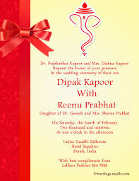 wedding invitations kerala indian wedding invitation message marriage invitation indian