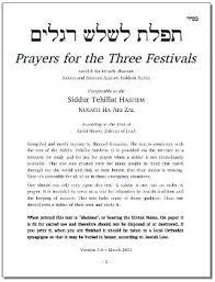 prayers for sukkot prayers for the three festivals shelosh regalim mesorah
