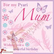 pyari mum birthday card kaki birthday card mami card