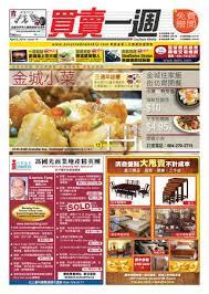 qu est ce que le mad鑽e en cuisine easytrade weekly 買賣一週 1414 by easytrade weekly issuu