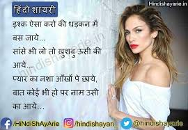 quotes shayari hindi mohabbat love ishq pyar shayari and quotes in hindi dil status