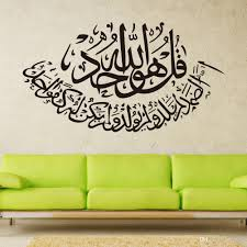 wall decals cute wall decals islamic 82 islamic wall stickers