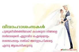wedding wishes in malayalam wedding malayalam scraps and wedding malayalam wall