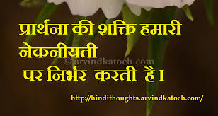 favorite meaning in hindi thought in hindi strength of prayer my favourite hindi thoughts