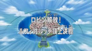One Piece World Map Episode 302 One Piece Wiki Fandom Powered By Wikia
