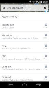 Here Maps Android бета версии приложения Nokia Here Maps для Android