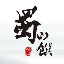 la cuisine de cl饌 蜀山饌 林口店 accueil xian de linkou menu prix avis sur le