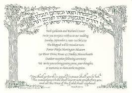 Jewish Wedding Invitations The Peggy Davis Invitation Gallery Arch Of Trees Wedding Invitation