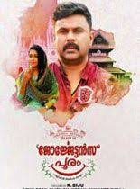 guppy 2016 malayalam movie guppy 2016 full malayalam hd