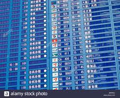 flight departure board in chinese incheon international airport