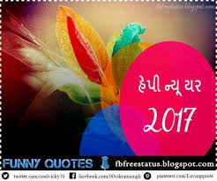 new year 2018 messages in gujarati language