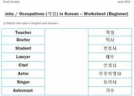 occupations in korean u2013 fresh korean