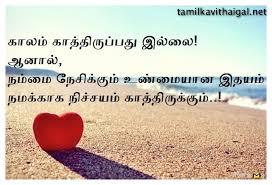 Wedding Wishes Kavithai In English Tamil Kavithai In English U2013 Tamil Kavithaigal