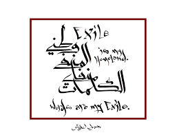 arabic symbol meanings arabic tattoos phrases and meanings like success