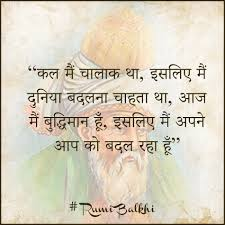 Thomas Merton Quotes On Love by Rumi Quotes In Hindi