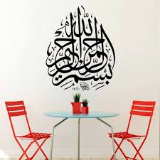 find more wall stickers information about the islamic arabic find more wall stickers information about the islamic arabic calligraphy religion home furnishing art decorative wall
