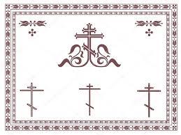 orthodox crosses ornamental orthodox cross geometric orthodox crosses frames and