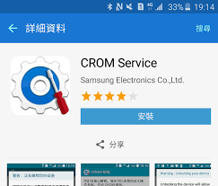 service apk how to unlock bootloader of samsung galaxy using crom