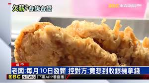 vid駮s cuisine 員工槓老闆 控雞排店拒發薪資業者駁 亂講