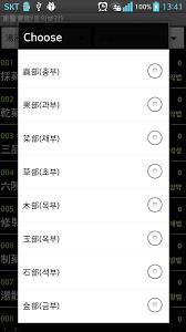 si鑒e nomade 동의보감 東醫寶鑑 원문 1 12 apk android apps