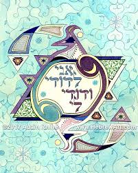 i am my beloved s and my beloved is mine ring hebrew ani l dodi v dodi li i am my beloved s and my