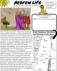 Hebrew Worksheets Free Bible Worksheet King Herod And Ancient Hebrew