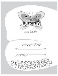 urdu alphabet urdu khushkhati for pre year 2