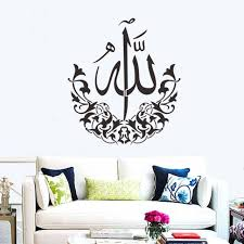 stikers chambre et musulman calligraphie islam citations stickers muraux